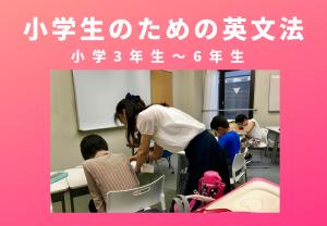小学生のための英文法