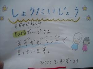suzukaze1(14)