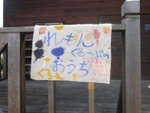 suzukaze1(64)