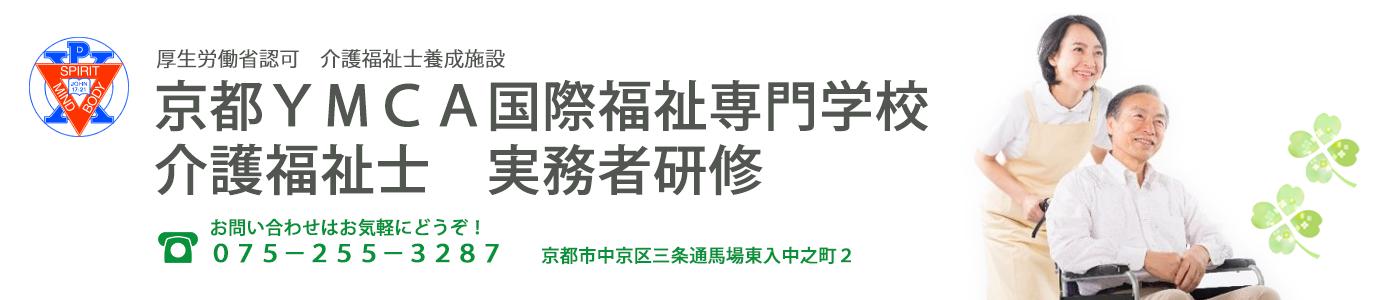 京都YMCA国際福祉専門学校 介護福祉士実務者研修