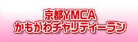 京都YMCAかもがわチャリティーラン