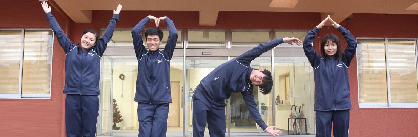舞鶴YMCA国際福祉専門学校