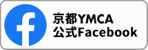 京都YMCA公式Facebook